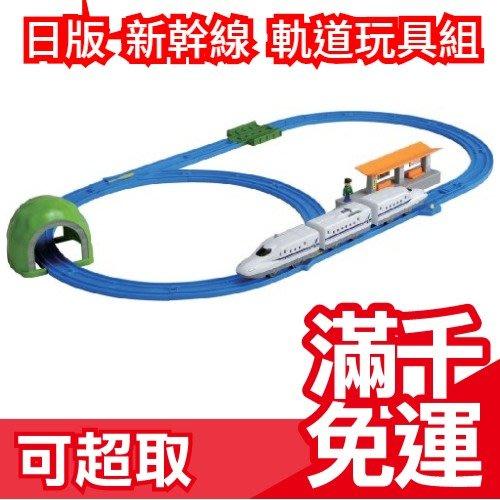 【N700A】日版 Takara Tomy Plarail 新幹線軌道玩具組 聖誕節新年 交換禮物 ❤JP Plus+
