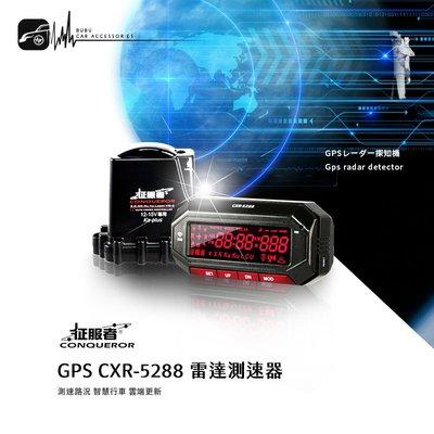 【征服者 GPS CXR-5288】雷達測速器 測速路況 智慧行車 雲端更新 測速照相 WIFI連線 一鍵更新