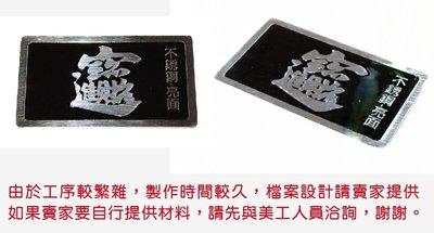 客製 訂製 蝕刻牌 腐蝕牌 銜牌 不鏽鋼金屬牌 大型金屬牌 金屬腐蝕招牌 請來洽詢 -不鏽鋼-亮面上色