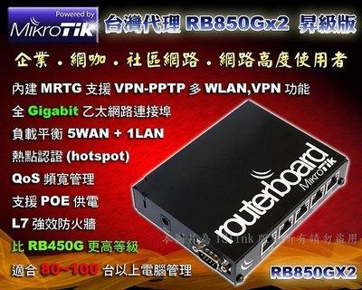 Mikrotik最新RB850Gx2(RB450G昇級版)路由器500MHz雙核心PPC處理器VPN 中華電信300M