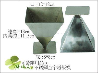 不鏽鋼金字塔飯模(表面有工廠送貨來時就有小刮痕,不影響使用)
