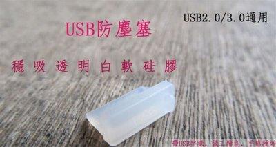 USB防塵塞 USB防塵蓋 2.0/3.0通用 母座、筆電、台式機通用 超柔軟硅膠 保護塞 黑、透明可選【守護者安防】