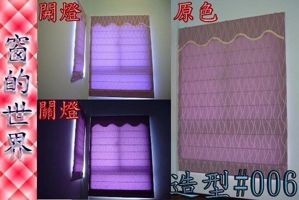 【窗的世界】20年專業製作達人,造型羅馬窗簾#006網路訂做服務,每才120元