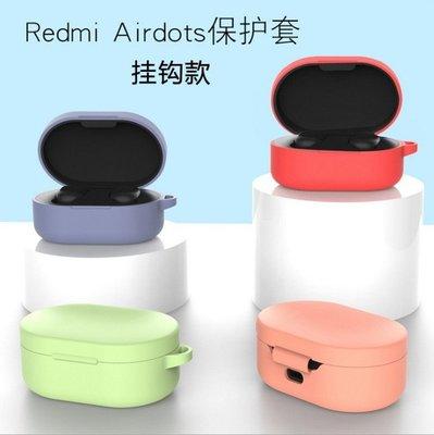 Redmi AirDots 真無線藍牙耳機 保護套