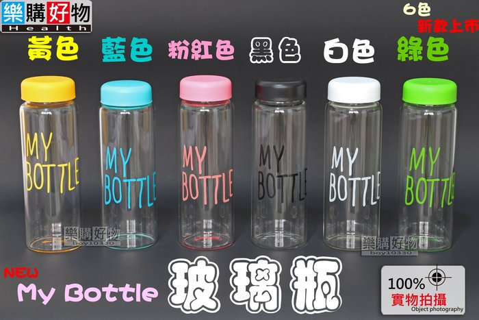【樂購好物】強化玻璃-My bottle玻璃瓶 無毒玻璃 500ml 日韓 水杯 隨手杯