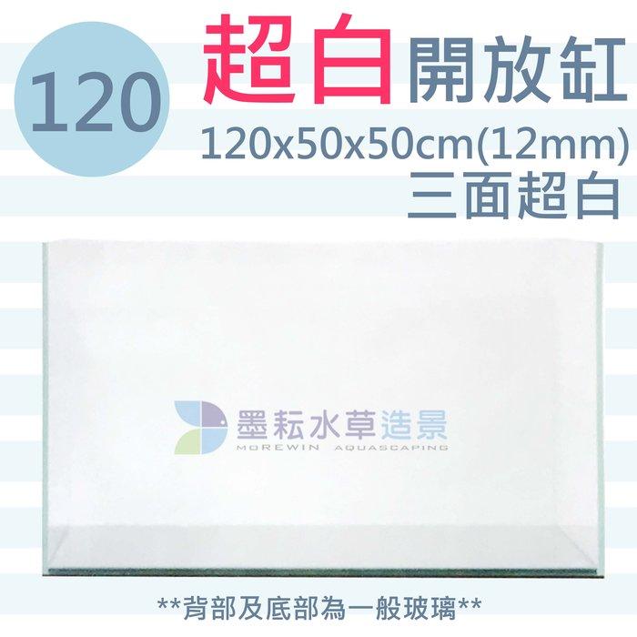 @墨耘 水草造景@120X50X50CM(12mm)四尺 三面超白開放缸(背部/底部非超白) 限自取 水族 魚缸