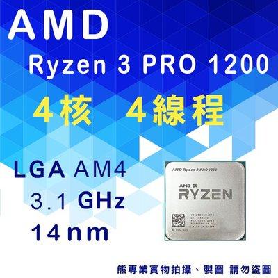 熊專業☆ AMD R3-1200 PRO (Ryzen 3 PRO 1200) 散裝 一年保固 AM4 (B)