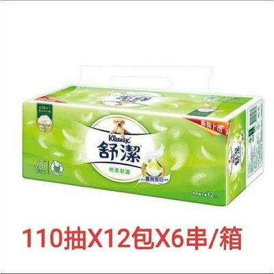 超低價~一箱899元含運 舒潔 棉柔舒適(蠶絲蛋白) 抽取式衛生紙 110抽*72包/箱