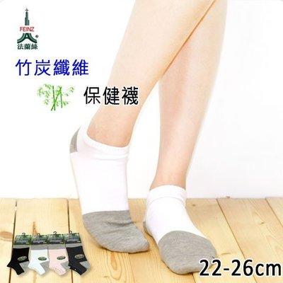 竹炭纖維保健襪 素面雙色款 吸濕排汗 台灣製 FEINZ