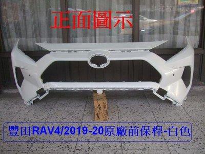 [重陽]豐田RAV4 2019-20年原廠2手前保桿[白色]購回需自行再烤漆/只有1支機會