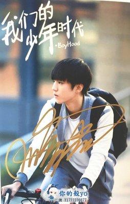 [親筆簽名照] 王俊凱 《我們的少年時代》親筆簽名照片K版 精美包裝#5975