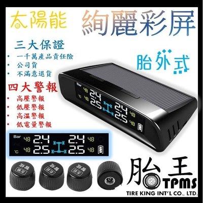智炫-太陽能胎壓偵測器TPMS(胎外)...