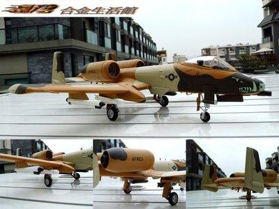 【1/48大比例 锌合金戰機】A-10A 疣豬 雷霆二式攻擊機~全新現貨特惠價!~