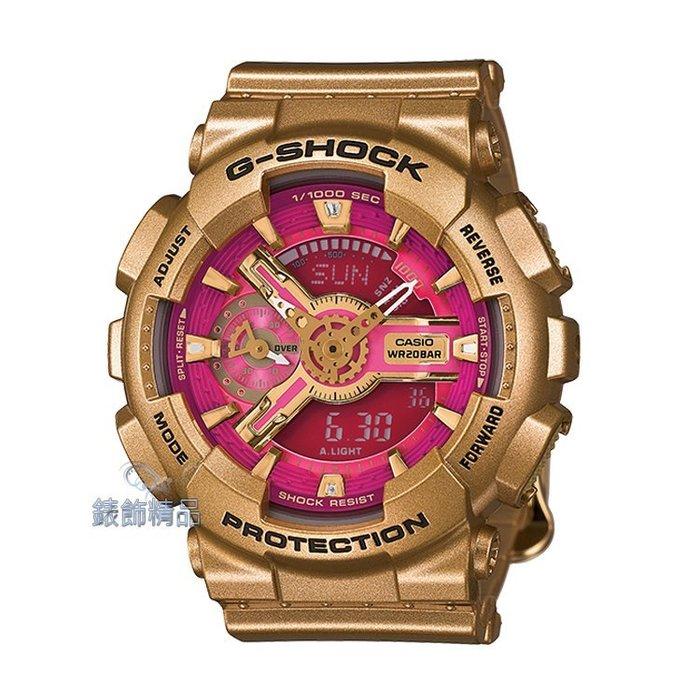 【錶飾精品】現貨CASIO GMA-S110GD-4 A 1 亮金桃紅 卡西歐G-SHOCK S縮小版全新正品