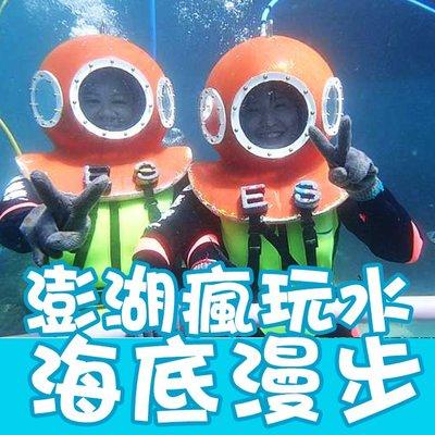 【澎湖-山水行程】海底漫步+浮潛+跳水+看海底郵筒+點心另可搭配住宿+來回交通套裝安排