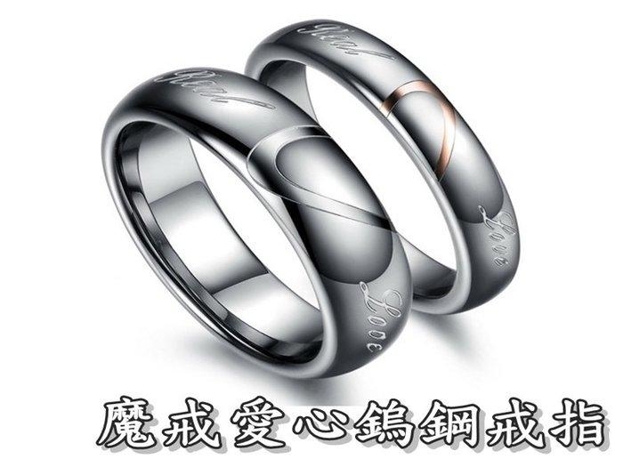 《316小舖》【C330】(高級純鎢鋼戒指-魔戒愛心鎢鋼戒指-單件價 /鎢鋼對戒/男女對戒/愛心戒指/情人對戒)