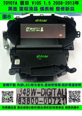 TOYOTA VIOS 儀表板 2010-黑面 83800-0D720 儀表維修 里程液晶 水溫表 汽油表 修理 圖8