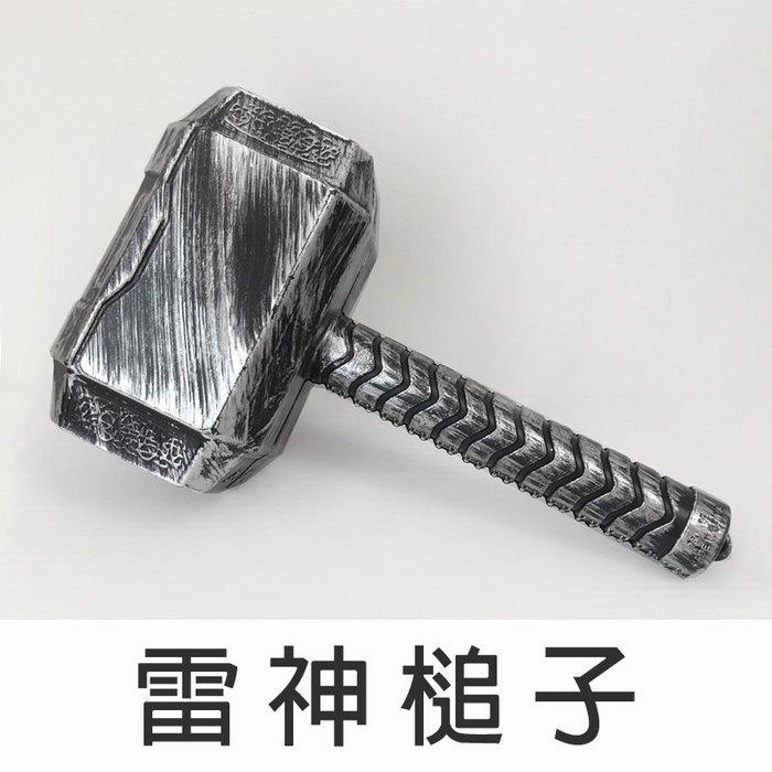 雷神槌子 雷神索爾服裝道具 COSPLAY 筱雅衣舖【A001】