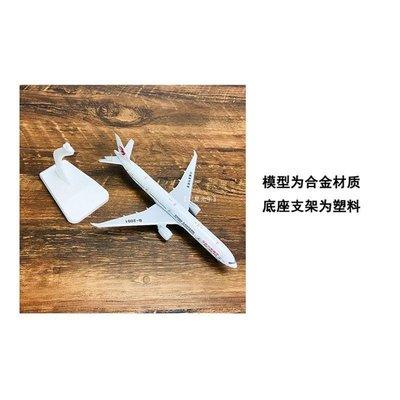 {叮叮生活館} 男孩禮物仿真合金客機飛機模型帶輪16-37CM靜態實心航模擺件南航Y9L32