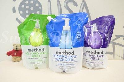【Sunny Buy】◎現貨◎ Method 環保洗手乳 袋裝 補充包