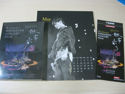 CD+DVD+電影年曆本乙份+專輯預購單/專輯全新未拆封/蘇打綠-故事未了音樂電影專輯