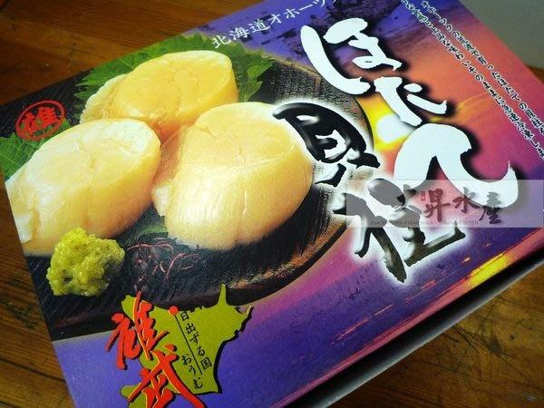 【大昇水產】-新品強推/台北燒肉第一品牌指定-日本北海道雄武生食級干貝.貝柱(3S)