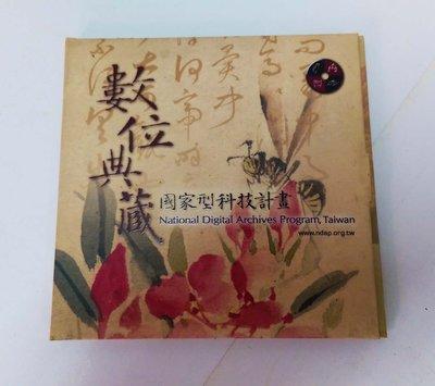 【影音新天地】 《數位典藏 (國家型科技計畫) ◎ 屬於古董文物的數位化 DVD....二手DVD