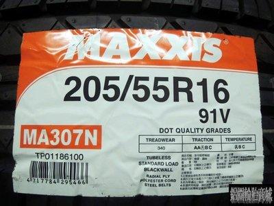 全新輪胎 MAXXIS 正新 瑪吉斯 MA307 MA-307N 205/55-16 另有 NT830 R1 PC6