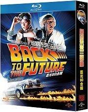 <<影音風暴>>(藍光電影1601)回到未來三部曲  藍光 BD  全340分鐘(下標即賣)48