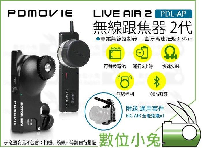 數位小兔【PDMOVIE LIVE AIR 2 PDL-AP 無線跟焦器】藍牙 專業無線控制器 + 馬達扭矩 追焦器