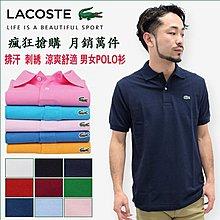 lacoste 鱷魚情侶款素面短袖POLO衫 T恤 純棉網眼素面 男女情侶款