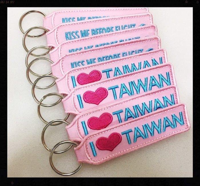 ※臂章家族 ※我愛台灣TAIWAN 鑰匙圈吊牌出國旅遊比賽洽公可用行李吊牌背包吊飾學生背包配件出國配件(10個/組)