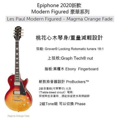【又昇樂器 . 音響】無息分期 2020最新款 Epiphone Les Paul Modern Figured 電吉他