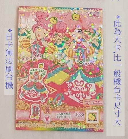 閃躍吧!星夢頻道 日本大卡 プリたま1弾記念 桃山未來 粉紅白雪姫套裝