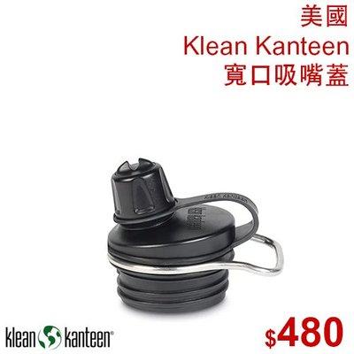 【光合小舖】美國 Klean Kanteen 寬口吸嘴蓋 304不鏽鋼、不含雙酚A、水壺、水瓶、運動、跑步、馬拉松