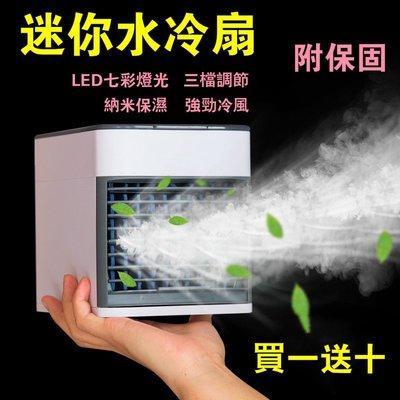 🔥買一送十🔥附保固 ARCTIC AIR二代微型冷氣 水冷氣LED水冷扇噴霧水冷扇水冷扇USB風扇 附發票