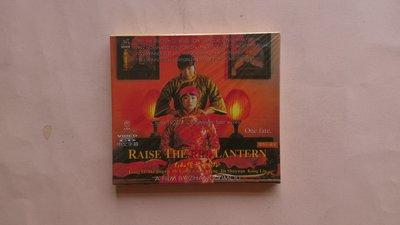 【鳳姐嚴選二手唱片】電影VCD:大紅燈籠高高掛 RAISE THE RED LANTERN