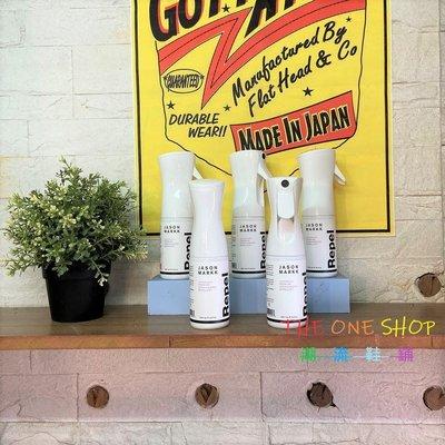 JASON MARKK Repel Spray STAIN WATER 防水噴霧 防塵 防汙 防髒 防水 防護 事前防護