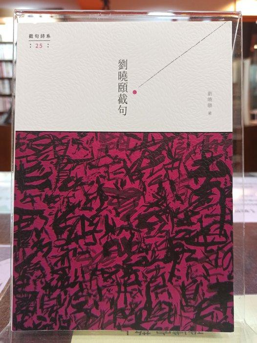 雅博客永安店--劉曉頤 著【劉曉頤截句】秀威出版 (初版) (作者簽送書)