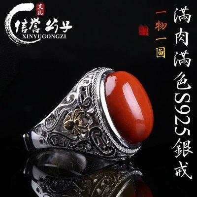 【月壺】保真南紅瑪瑙滿肉滿色S925銀戒指女珠寶指環可調節活口開口簡約
