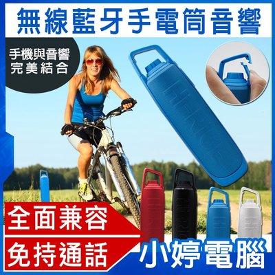 【小婷電腦*藍牙】全新 手機無線藍牙手電筒音響 行動電源/手機平板藍牙4.0/重低音/無線免持通話/FM/TF卡/USB