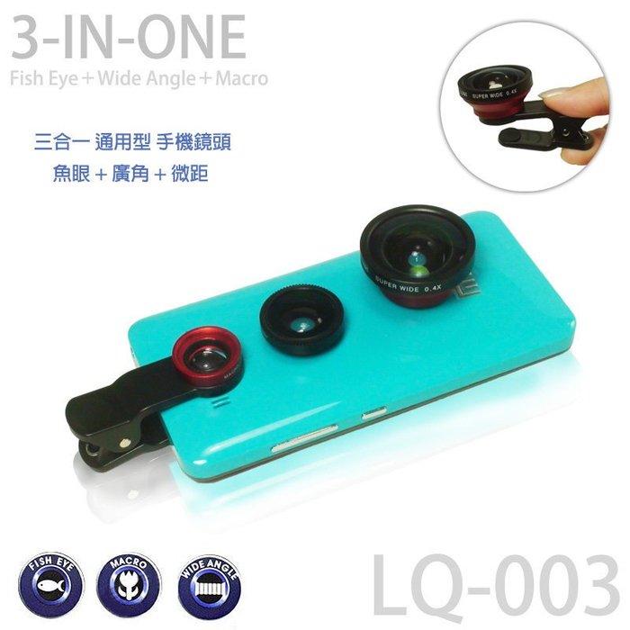 超廣角+魚眼+微距 Lieqi LQ-003 通用手機鏡頭/iPhone 7/6/Plus/5/iPad/Air/6S