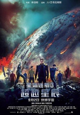 【藍光電影】星際迷航3:超越星辰 星際旅行13:超越太空 Star Trek Beyond (2016) 杜比全景聲 99-042