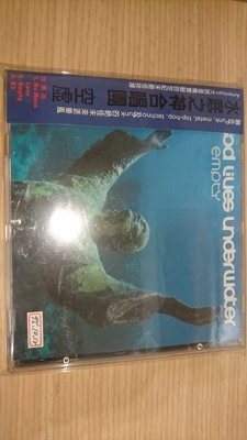 典藏音樂♪水底之神合唱團God Lives Underwater   空虛Empty-捍衛機密主題曲-西洋