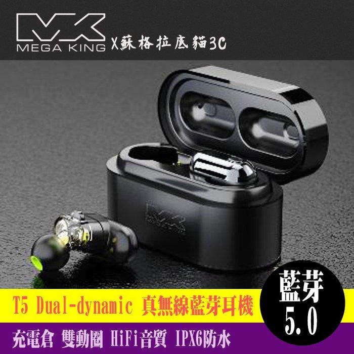 MEGA KING 真無線藍芽耳機 雙動圈 T5 Dual-dynamic