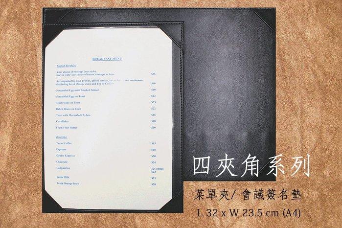 【無敵餐具】皮製四夾角系列菜單夾/會議簽名墊(L32xW23.5cm(A4)2款可選~ 量多歡迎詢價【E0094】