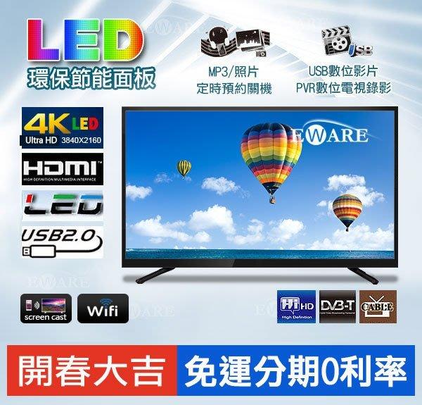 【電視拍賣】全新 50吋 4K LED電視 支援 WiFi/HDR10/安卓鏡像 SONY XBOX 4K遊戲機最佳搭檔