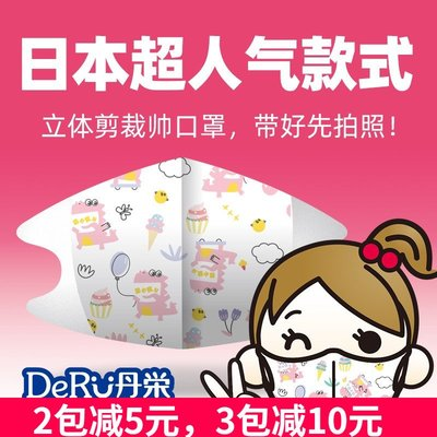 2減5 日本DeRu丹之榮三層立體兒童口罩0-8歲男女寶寶卡通防護口罩