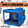 美國品牌【PetGear】42吋豪華中大箱型摺疊屋...