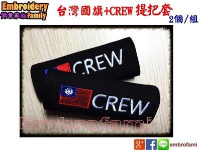 ※embrofami ※行李箱配件旅行袋把手套/手把套/提把套 CREW 提把套(台灣國旗+CREW)